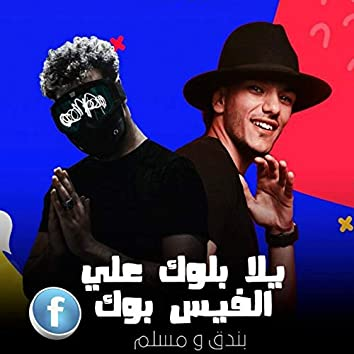 Yalla Block 3al Facebook