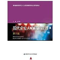 现代企业人力资源管理(第三版)