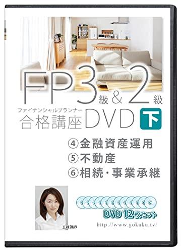 FP3級・2級合格講座(下巻)DVD12枚セット 金融資産運用・不動産・相続事業承継の詳細を見る