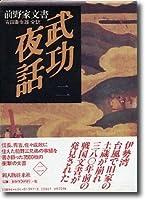 武功夜話―前野家文書 (2)