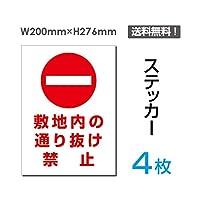 「敷地内の通り抜け禁止」【ステッカー シール】タテ・大 200×276mm (sticker-029-4) (4枚組)