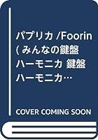 パプリカ/Foorin (みんなの鍵盤ハーモニカ 鍵盤ハーモニカ二重奏)