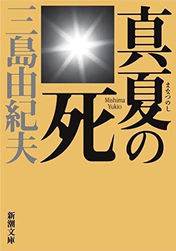 真夏の死 (新潮文庫)