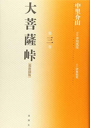 大菩薩峠 都新聞版〈第3巻〉