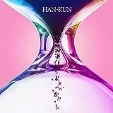 未来へのかたち / HAN-KUN