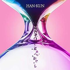 HAN-KUN「春節」の歌詞を収録したCDジャケット画像