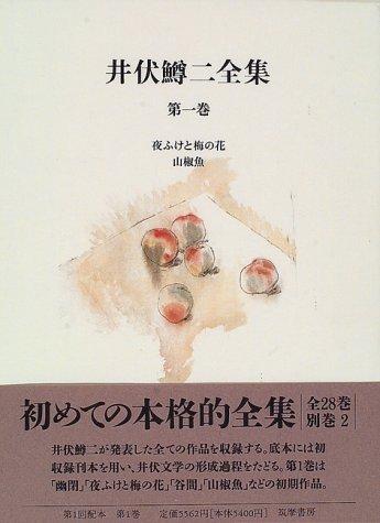 井伏鱒二全集〈第1巻〉