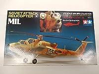 プラモデル タミヤ 1/72 ソビエト 攻撃ヘリコプター ミル ウォーバードコレクション [60711]