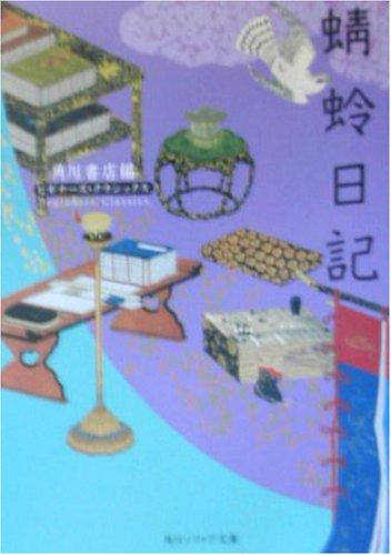蜻蛉日記 ビギナーズ・クラシックス 日本の古典 (角川ソフィア文庫―ビギナーズ・クラシックス)の詳細を見る