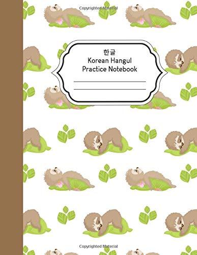 Korean Hangul Practice Notebook: Korean Language Learning Workbook, Large Composition Book, Cute Sloth (Hangul Manuscript Paper, 11
