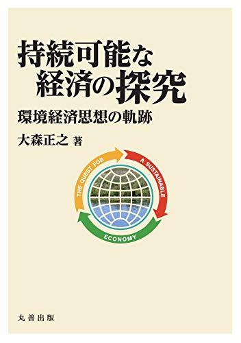 明治大学社会科学研究所叢書 持続可能な経済の探究: 環境経済思想の軌跡の詳細を見る