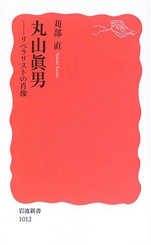 丸山眞男―リベラリストの肖像 (岩波新書)