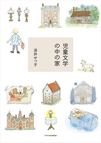 児童文学の中の家の詳細を見る