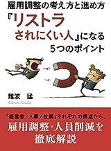 雇用調整の考え方と進め方 『リストラされにくい人』になる5つのポイント (20分で読めるシリーズ)
