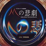 TBS系日曜劇場「Mの悲劇」オリジナル・サウンドトラックアルバム