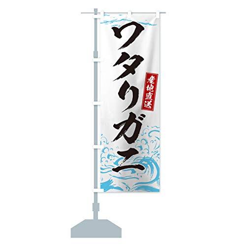 ワタリガニ のぼり旗 サイズ選べます(ハーフ30x90cm 左チチ)