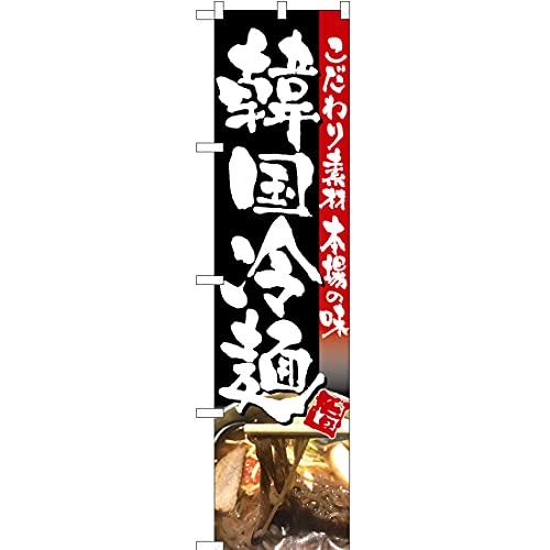【3枚セット】のぼり 韓国冷麺(写真入り・黒) TNS-197 看板 ポスター タペストリー 集客 【スマートのぼり】 [並行輸入品]