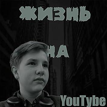 Жизнь на Youtube