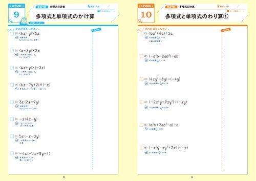 中3・高校入試計算(全問ヒントつきでニガテでも解ける)