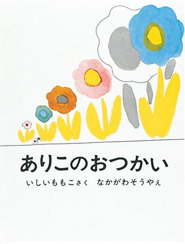 ありこのおつかい (日本傑作絵本シリーズ)