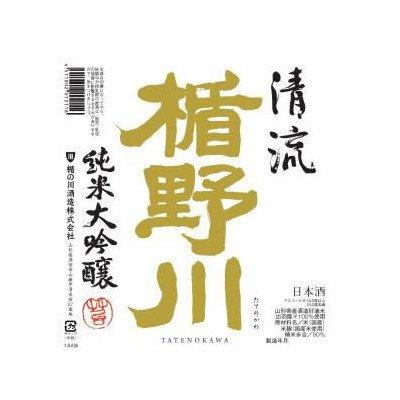 楯の川酒造『楯野川 純米大吟醸 清流』