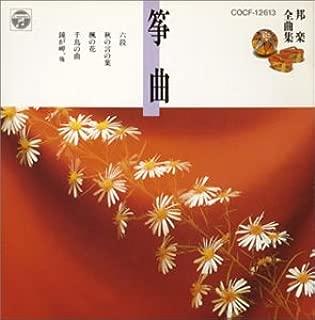 邦楽全曲集特選(3) 筝曲