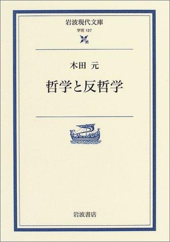 哲学と反哲学 (岩波現代文庫)