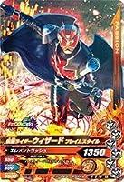 ガンバライジング6弾/6-046 仮面ライダーウィザード フレイムスタイル N