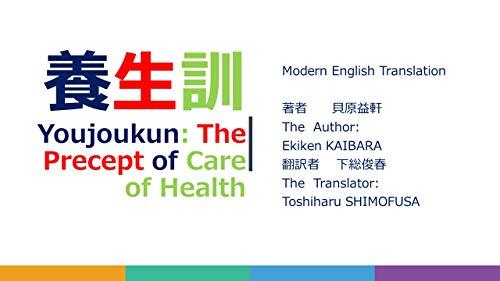 Youjoukun (Japanese Edition)