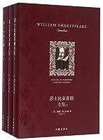 莎士比亚喜剧全集(套装全3册)