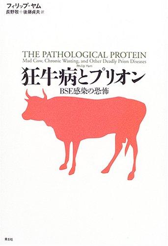 狂牛病とプリオン―BSE感染の恐怖