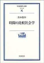 時間の比較社会学 (岩波現代文庫)