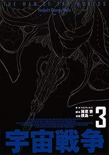 宇宙戦争 コミック 全3巻セット