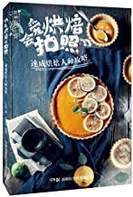 Ma Lin's Dim Sum Book: Love Baking will take pictures: Quick Baking Master Raiders(Chinese Edition)