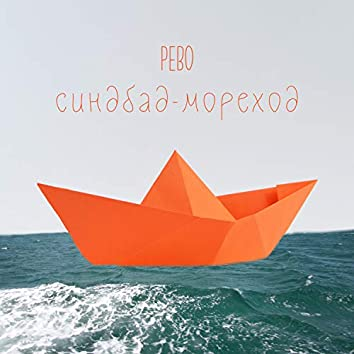Sinbad-Seaman