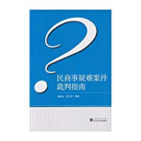 Civil and Commercial difficult cases referee Directory(Chinese Edition)