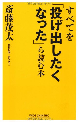 すべてを「投げ出したくなった」ら読む本 (WIDE SHINSHO)