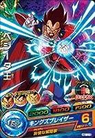 ドラゴンボールヒーローズ/HGD10-18 ベジータ王 C