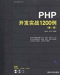 PHP开发实战1200例(第1卷)(附DVD-ROM光盘1张) (软件开发实战1200例)