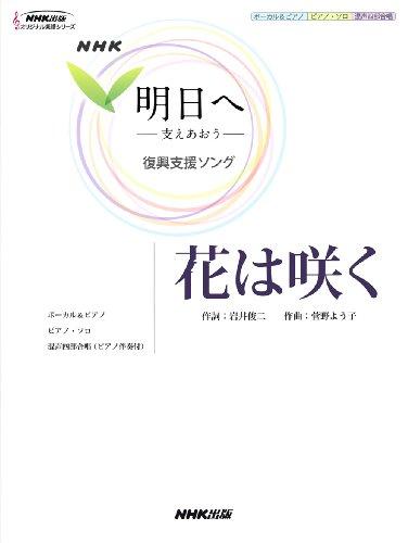 NHK「明日へ-支えあおう-」復興支援ソング 花は咲く (NHK出版オリジナル楽譜シリーズ)