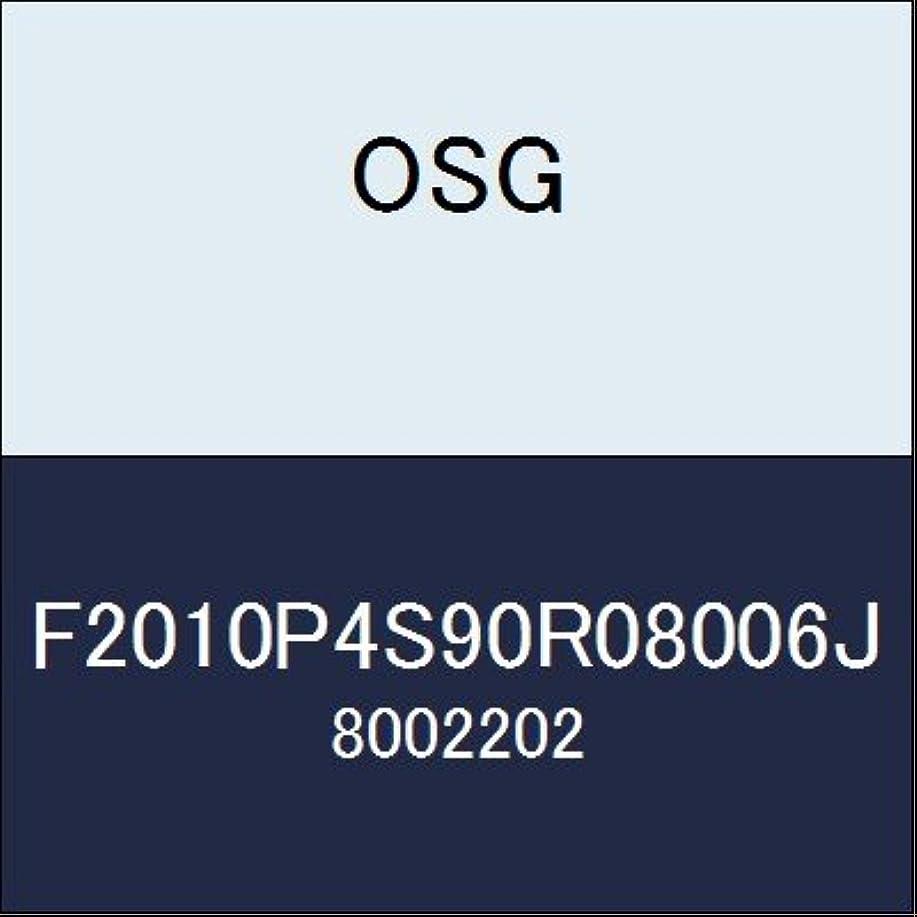 ピラミッド埋め込む哲学的OSG カッター F2010P4S90R08006J 商品番号 8002202