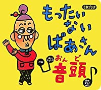 CDブック もったいないばあさん音頭 (CD BOOK)