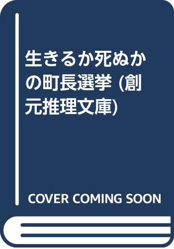 生きるか死ぬかの町長選挙 (創元推理文庫)