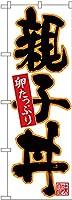 のぼり 親子丼 黒字オレンジフチ No.26717【宅配便】 [並行輸入品]