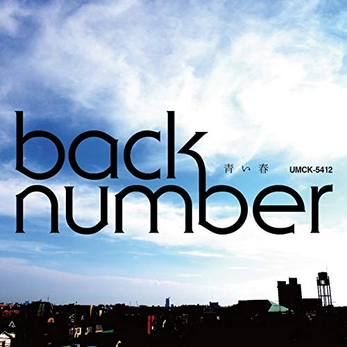 [Single]青い春 – back number[FLAC + MP3]