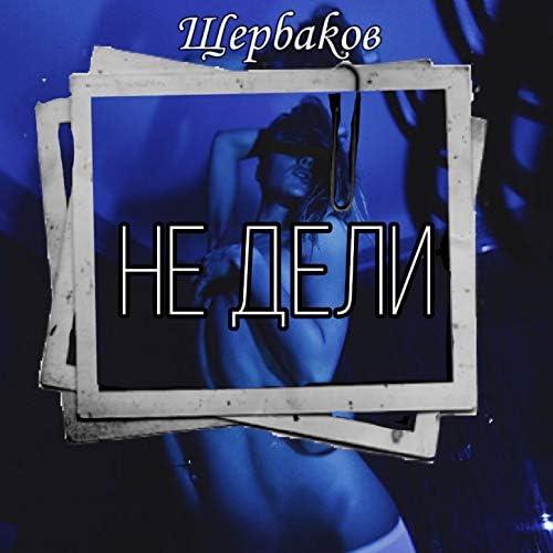 Щерbakов