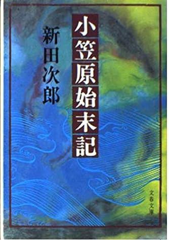 小笠原始末記 (文春文庫 112-24)