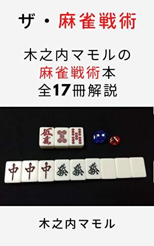 ザ・麻雀戦術: 木之内マモルの麻雀戦術本全17冊解説