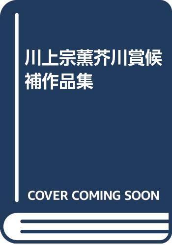 川上宗薫芥川賞候補作品集の詳細を見る