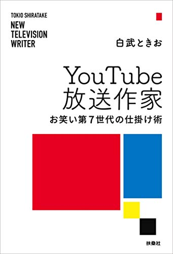 YouTube放送作家 お笑い第7世代の仕掛け術